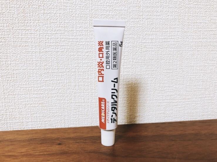 口内炎にはデンタルクリームが最強の味方になる