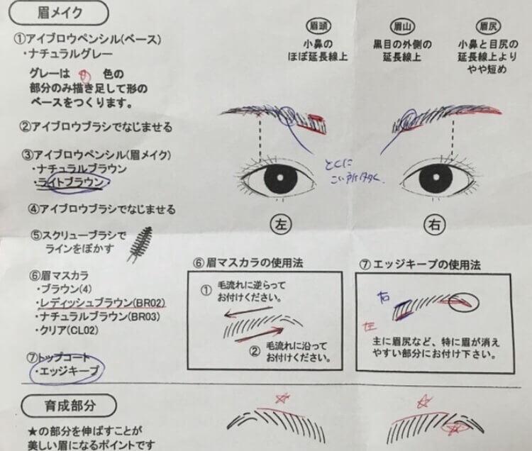 眉毛の形を変えたい!自然で綺麗に整える方法