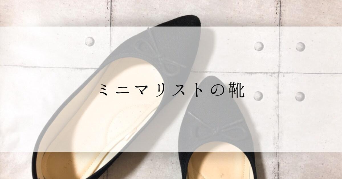 20代OLミニマリストの靴の選び方。普段使いは3足をローテーション