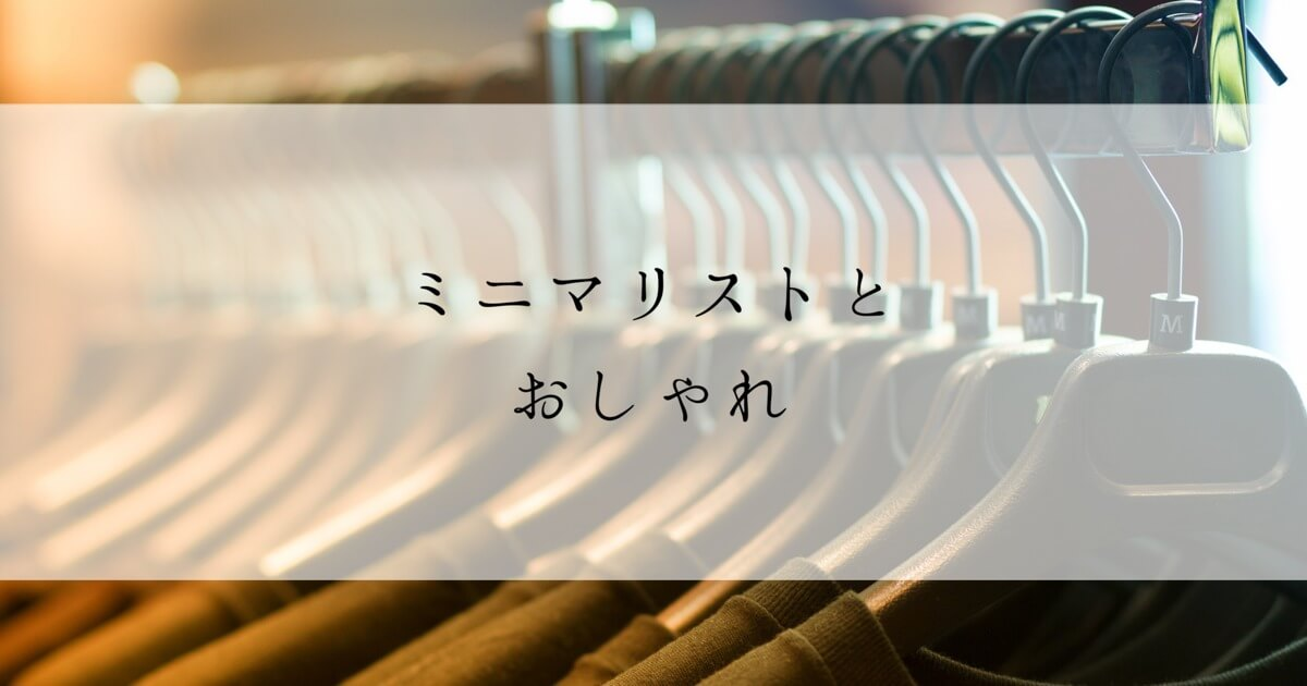 ミニマリストでもおしゃれを楽しむ方法。服を買う時に気を付けること