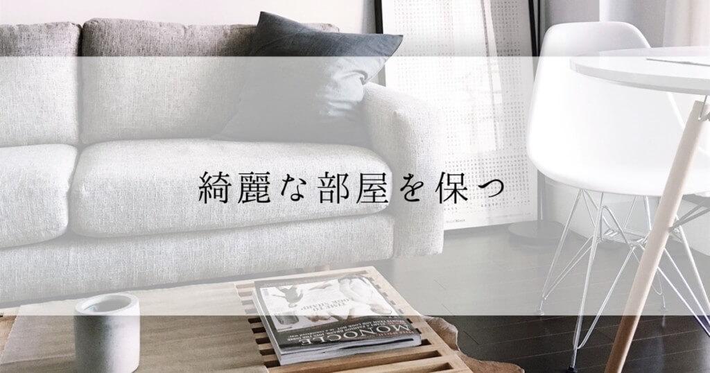 部屋を綺麗に維持するコツ。毎日の掃除習慣が、自分を楽にしてくれる