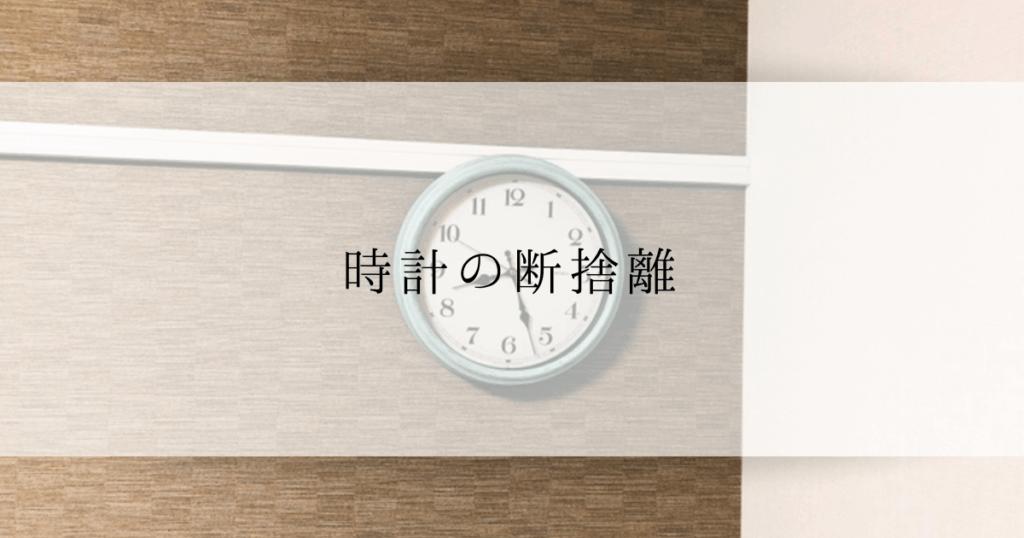 ミニマリストが時計を断捨離して半年。インテリア的に微妙なら不要