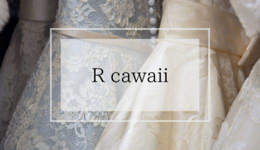 Rcawaiiはギャル系?オフィスカジュアルが着たい20代OLとの相性