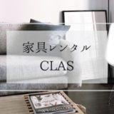 CLAS(クラス)の家具の特徴や評判は?一人暮らしとの相性を考えた