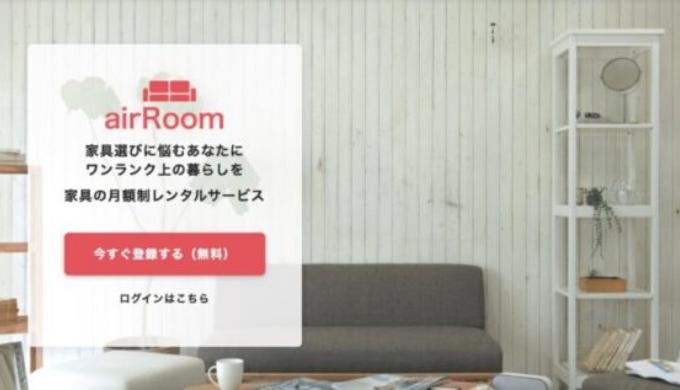 airRoomの口コミや評判は?コーディネートから選べるのが魅力的