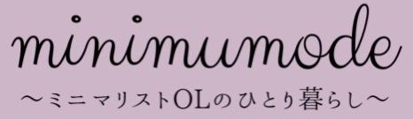 ミニマリストOLのひとり暮らし最適化|ミニマムモード