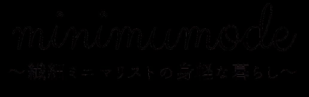 HSP×ミニマリストの身軽な暮らし|ミニマムモード